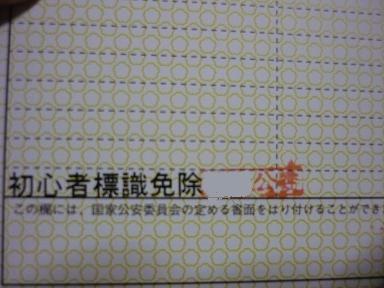 20081005 042a.JPG